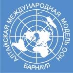 Модель ООН АлтГУ 2018