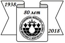 Инженерная и экологическая геология в МГУ: выдвинутые научные идеи, их развитие и реализация