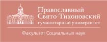Человек в Православной Церкви: взгляд молодых