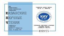 Казанские научные чтения студентов и аспирантов имени В.Г. Тимирясова – 2019