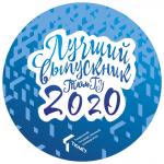 Лучший выпускник Тюменского государственного университета – 2020