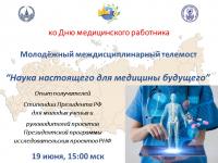 Наука настоящего для медицины будущего