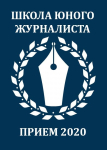 Школа юного журналиста МГУ: вступительное испытание - 2020