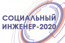 Социальный инженер 2020