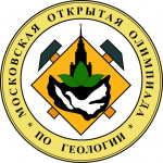 Отборочный этап Московской открытой олимпиады школьников по геологии 2020-2021 года