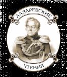 Лазаревские чтения 2021