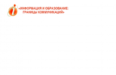 «Информация и образование: границы коммуникаций» INFO'21